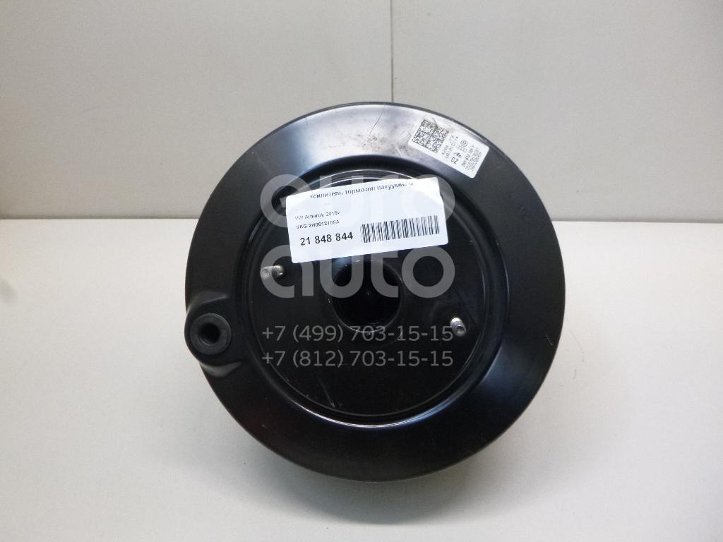 Купить Усилитель тормозов вакуумный VW Amarok 2010-; (2H0612105A)