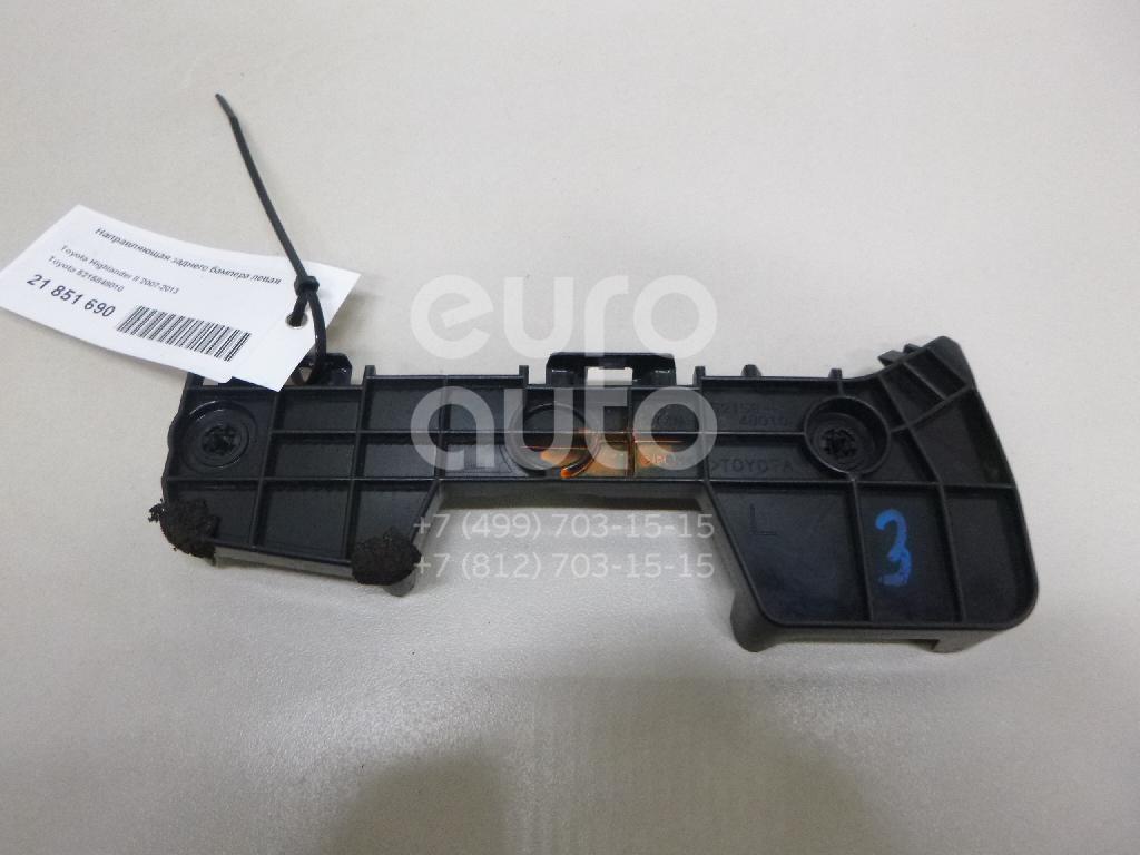 Купить Направляющая заднего бампера левая Toyota Highlander II 2007-2013; (5215848010)