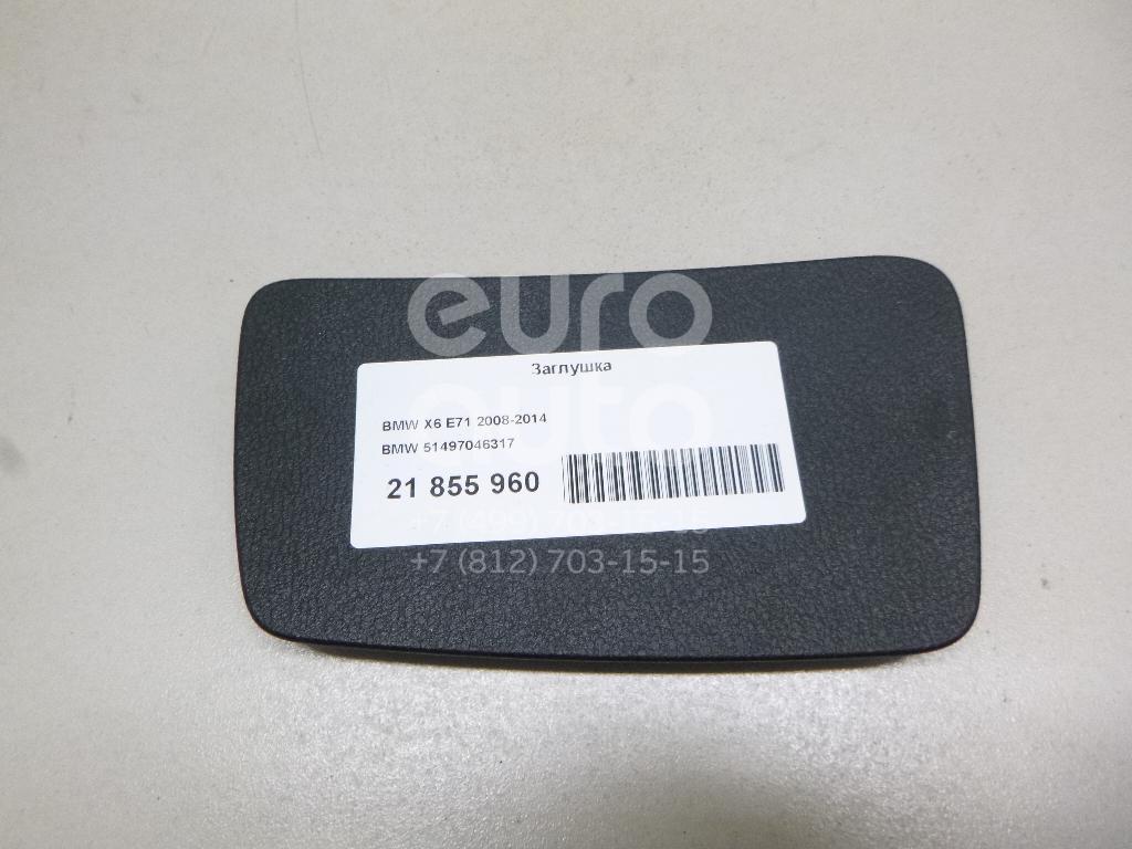 Купить Заглушка BMW X6 E71 2008-2014; (51497046317)