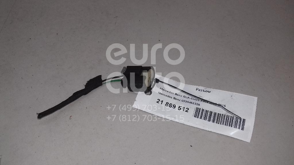 Купить Разъем Mercedes Benz GLK-Class X204 2008-2015; (0235455326)