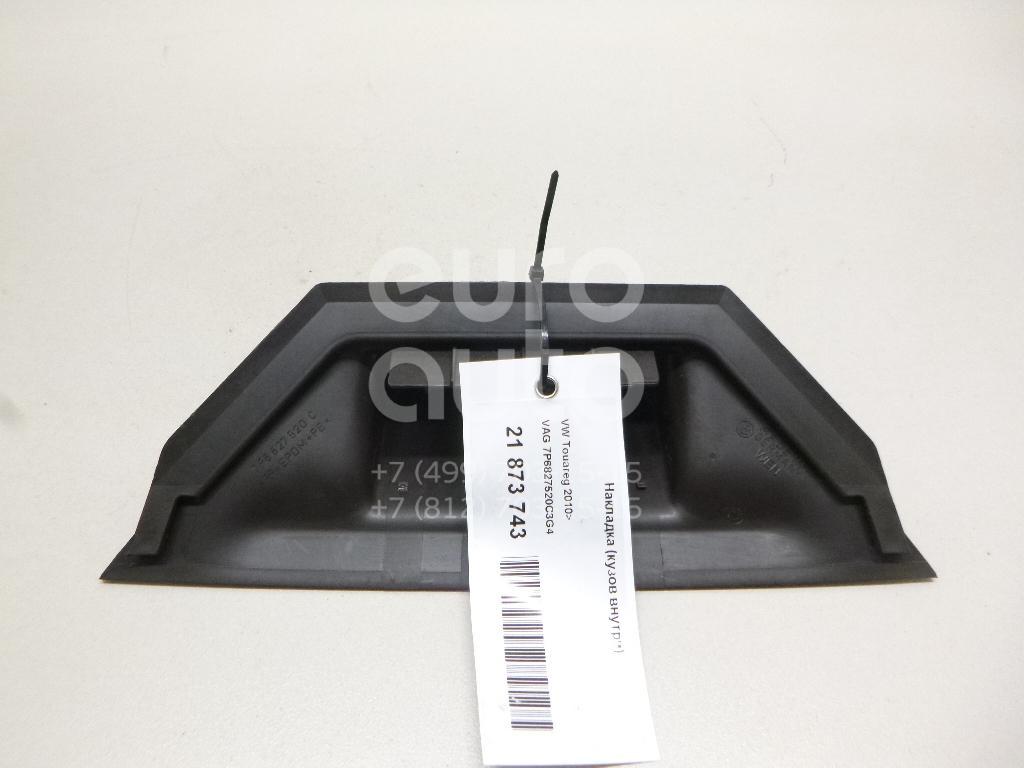 Накладка (кузов внутри) VW Touareg 2010-; (7P6827520C3G4)  - купить со скидкой
