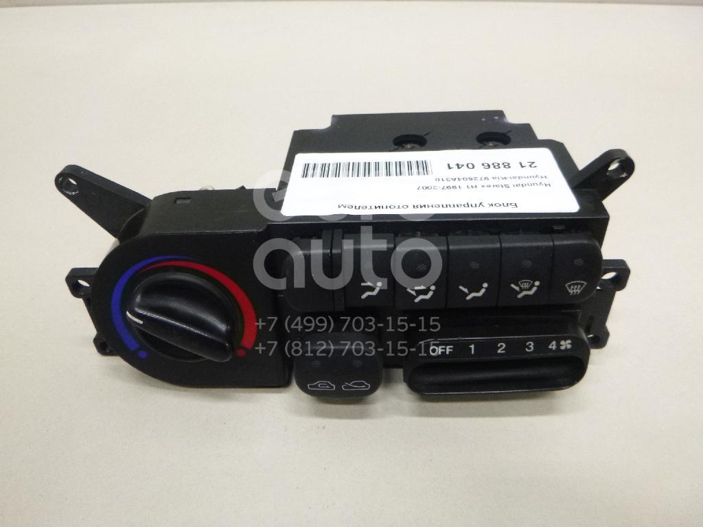 Купить Блок управления отопителем Hyundai Starex H1 1997-2007; (972604A310)