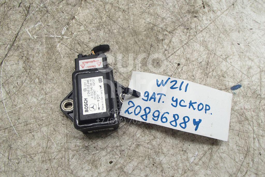 Датчик ускорения Mercedes Benz W211 E-Klasse 2002-2009; (0265005246)  - купить со скидкой