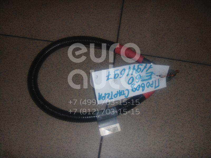 Купить Провод стартера BMW 5-серия E60/E61 2003-2009; (12427789755)