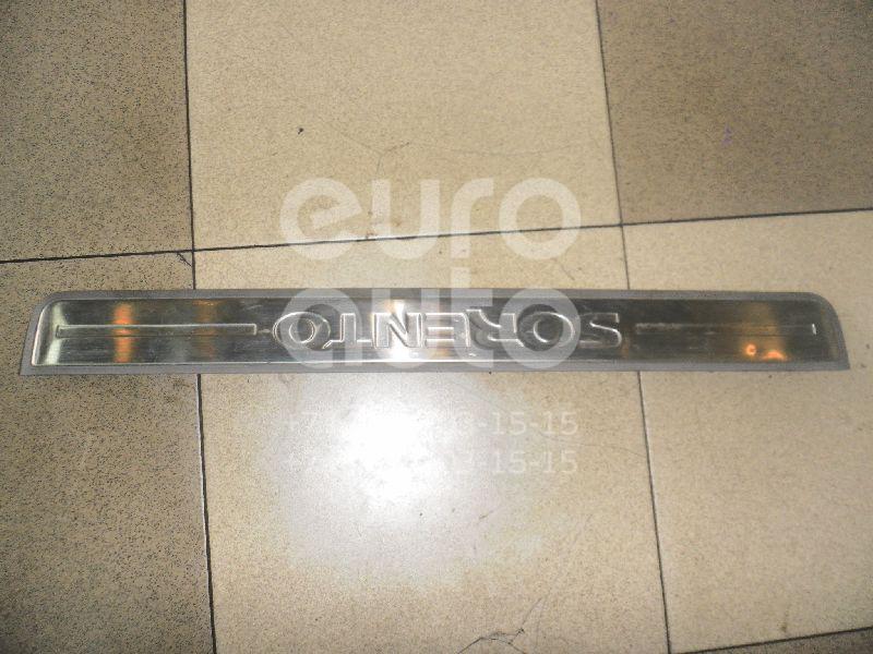 Купить Накладка порога (внутренняя) Kia Sorento 2002-2009; (858873E000CY)