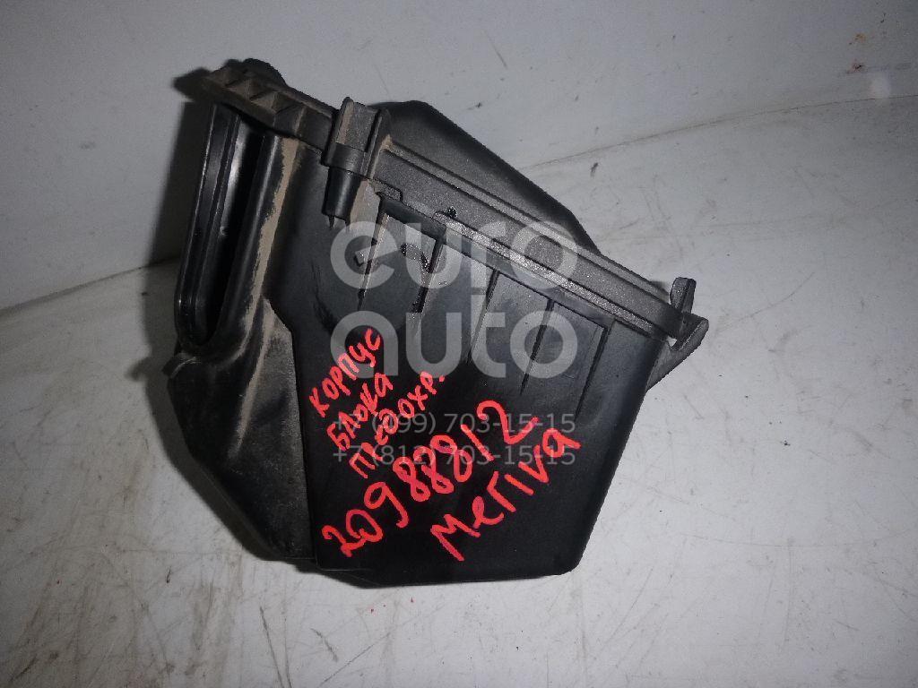 Корпус блока предохранителей Opel Meriva 2003-2010; (93363137)  - купить со скидкой