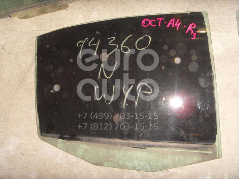 Стекло двери задней правой для Skoda Octavia 1997-2000;Octavia (A4 1U-) 2000-2011 - Фото №1