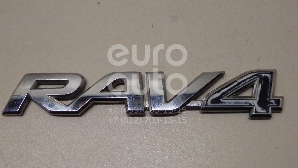 Купить Эмблема Toyota RAV 4 2006-2013; (7543142040)