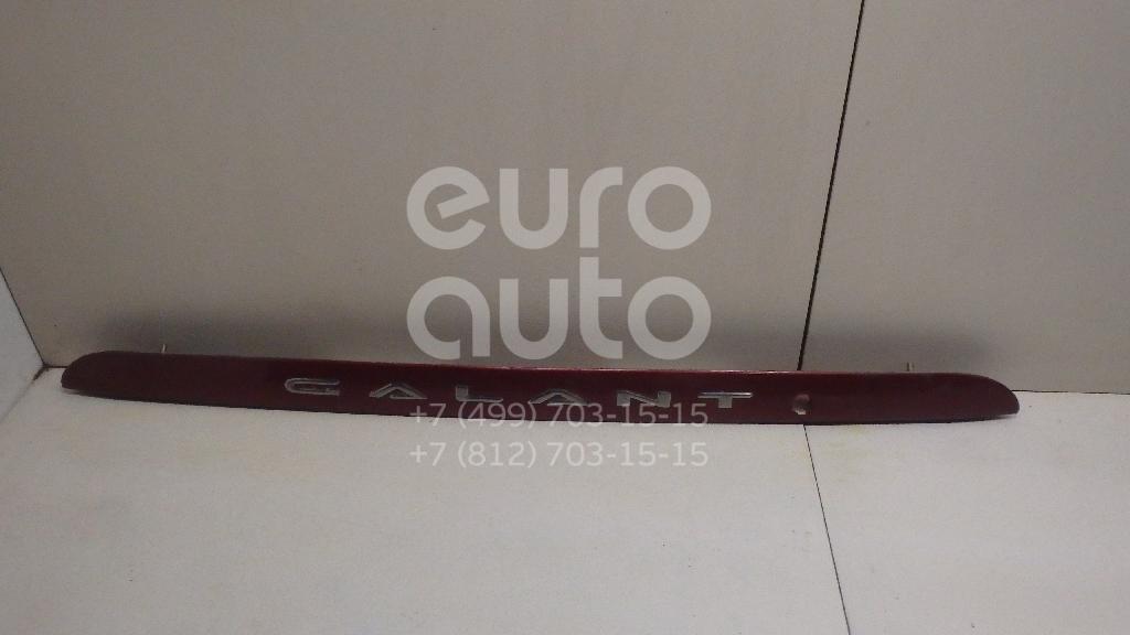 Купить Накладка крышки багажника Mitsubishi Galant (EA) 1997-2003; (MR325966)