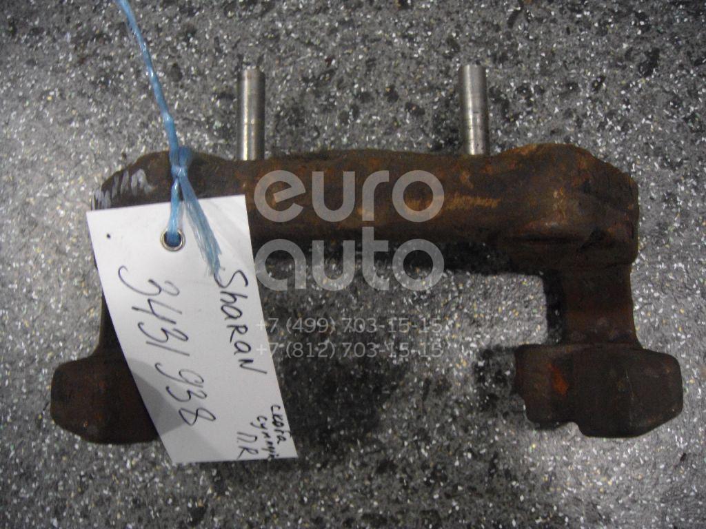 Скоба суппорта переднего для VW Sharan 2000-2006 - Фото №1