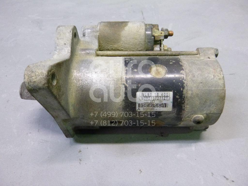 Купить Стартер Mazda BT-50 2006-2012; (WL9118400)