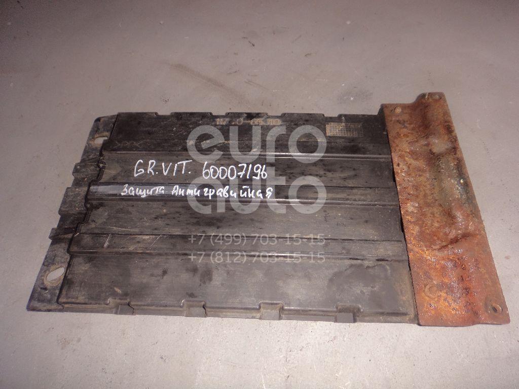 Купить Защита антигравийная Suzuki Grand Vitara 2005-2015; (1174065J10)