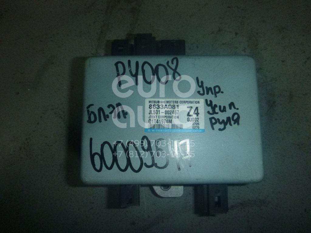 Блок электронный для Citroen 4008 2012>;C4 Aircross 2012> - Фото №1