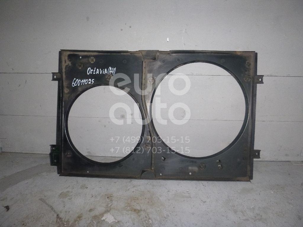 Диффузор вентилятора для Skoda,VW Octavia (A4 1U-) 2000-2011;Octavia 1997-2000;Golf IV/Bora 1997-2005 - Фото №1