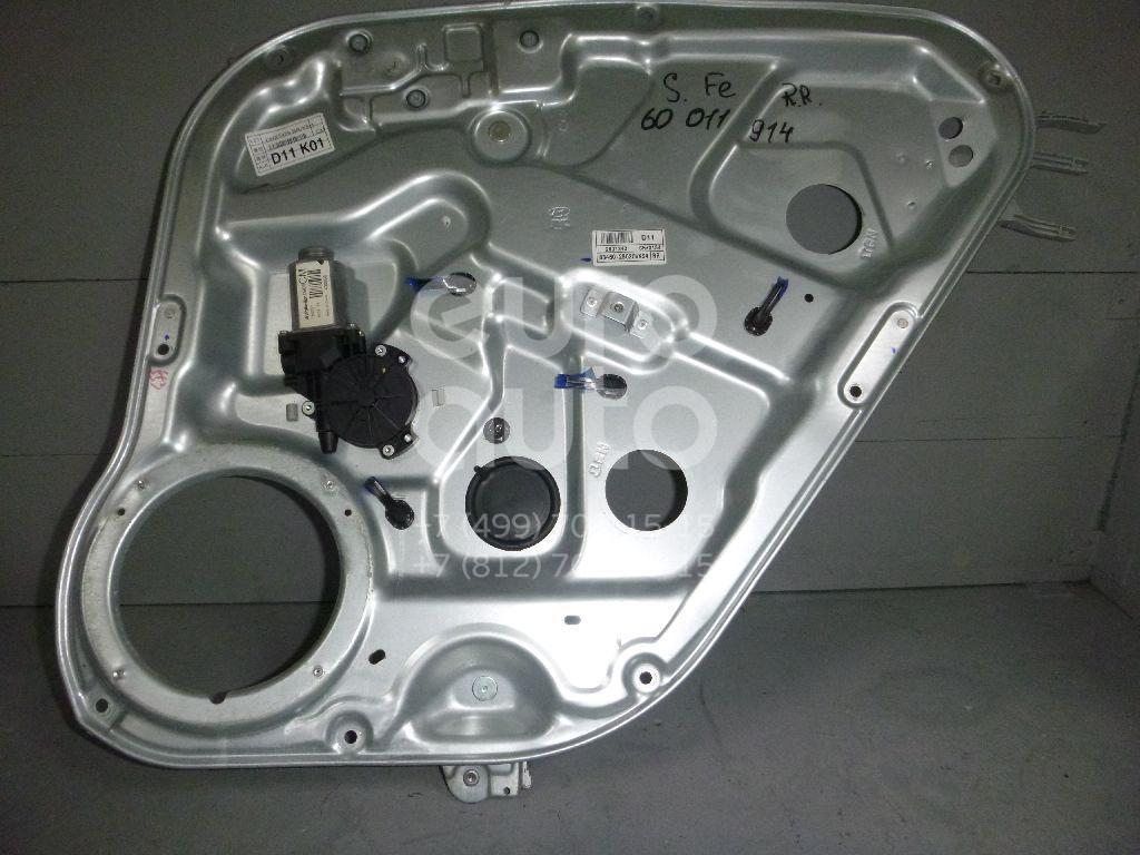 Стеклоподъемник электр. задний правый для Hyundai Santa Fe (CM) 2006-2012 - Фото №1