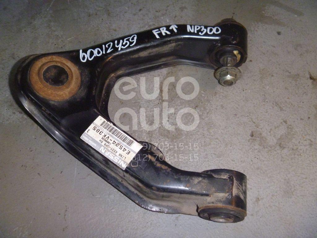 Рычаг передний верхний правый для Nissan NP300 2008>;King Cab D22 1998-2005 - Фото №1