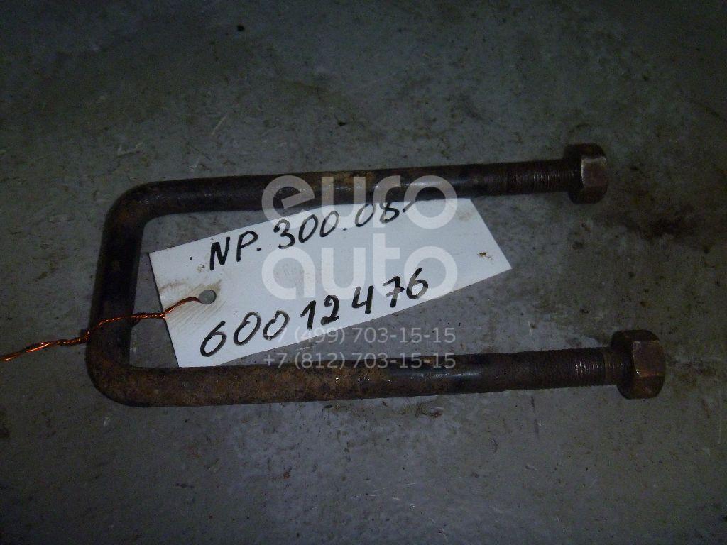 Стремянка задней рессоры для Nissan NP300 2008> - Фото №1