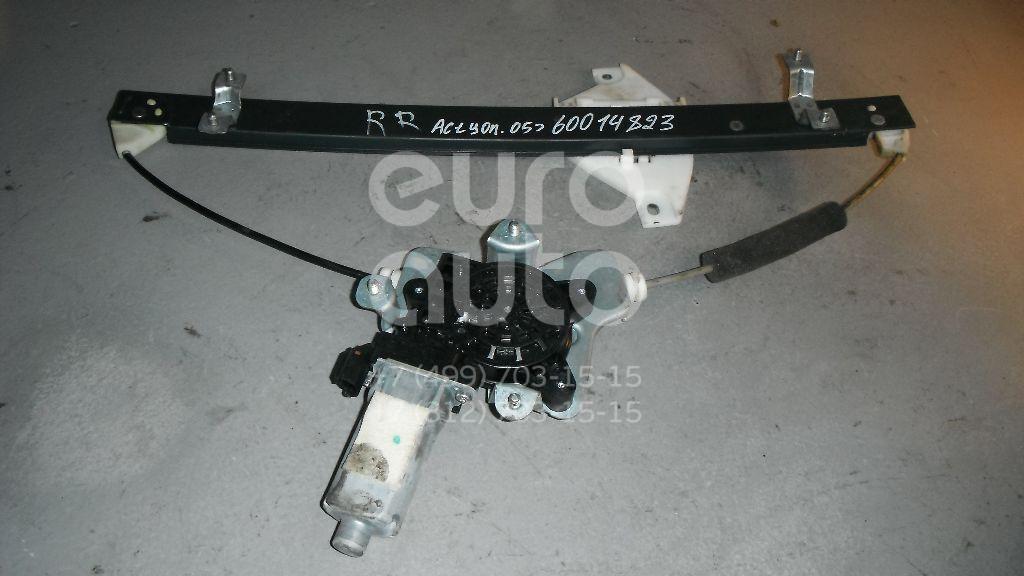 Стеклоподъемник электр. задний правый для Ssang Yong Actyon 2005-2012 - Фото №1