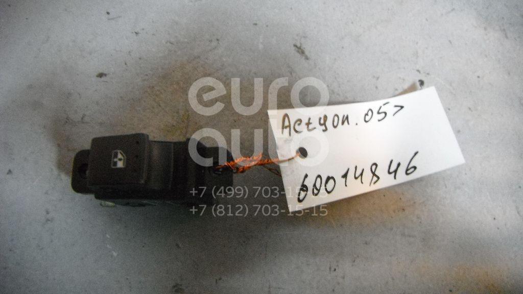 Кнопка стеклоподъемника для Ssang Yong Actyon 2005-2012;Kyron 2005-2015;Actyon Sport 2006-2012 - Фото №1