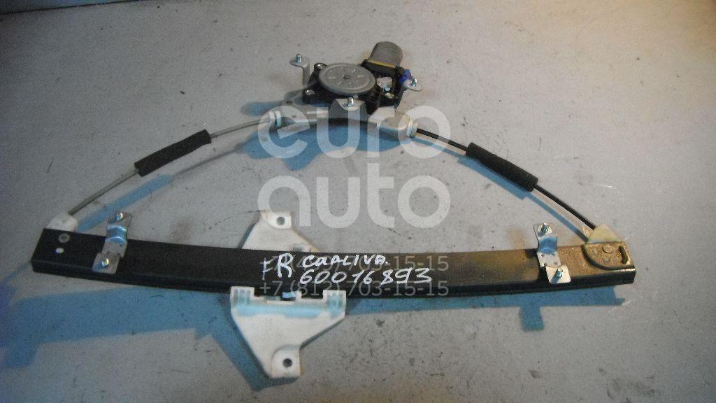 Стеклоподъемник электр. передний правый для Chevrolet Captiva (C100) 2006-2010 - Фото №1