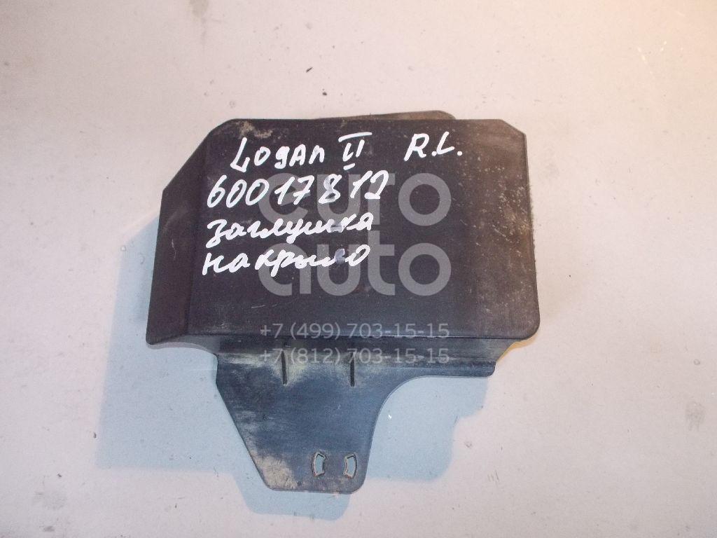 Направляющая заднего бампера левая для Renault Logan II 2014> - Фото №1