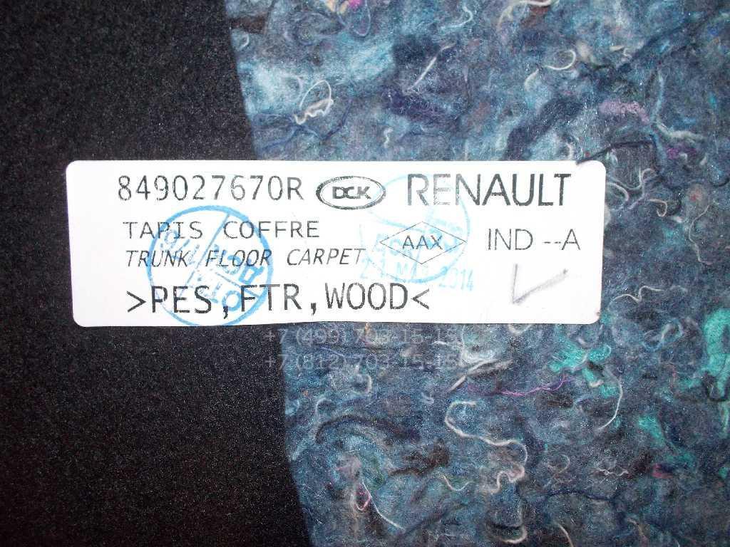 Пол багажника для Renault Logan II 2014> - Фото №1