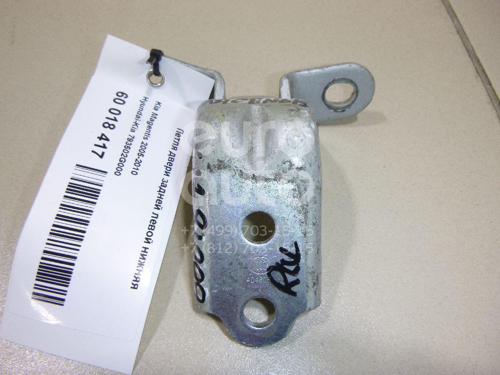 Петля двери задней левой нижняя для Kia Magentis 2005-2010 - Фото №1