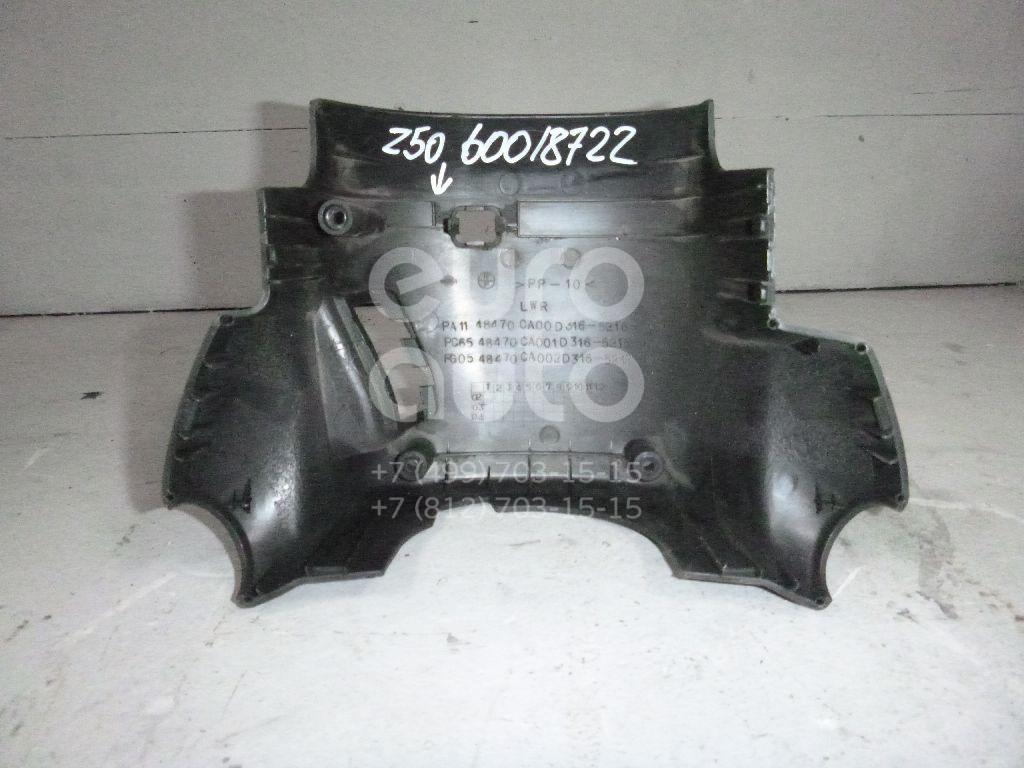 Кожух рулевой колонки нижний для Nissan Murano (Z50) 2004-2008 - Фото №1