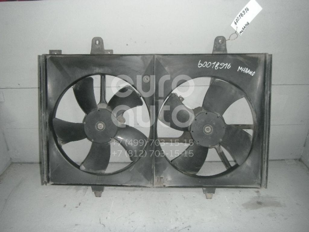 Вентилятор радиатора для Nissan Murano (Z50) 2004-2008 - Фото №1