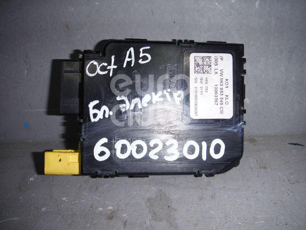 Блок электронный для Skoda,VW,Audi,Seat Octavia (A5 1Z-) 2004-2013;Caddy III 2004-2015;Golf V 2003-2009;Touran 2003-2010;A3 [8P1] 2003-2013;Altea 2004-2015;Toledo III 2004-2009 - Фото №1
