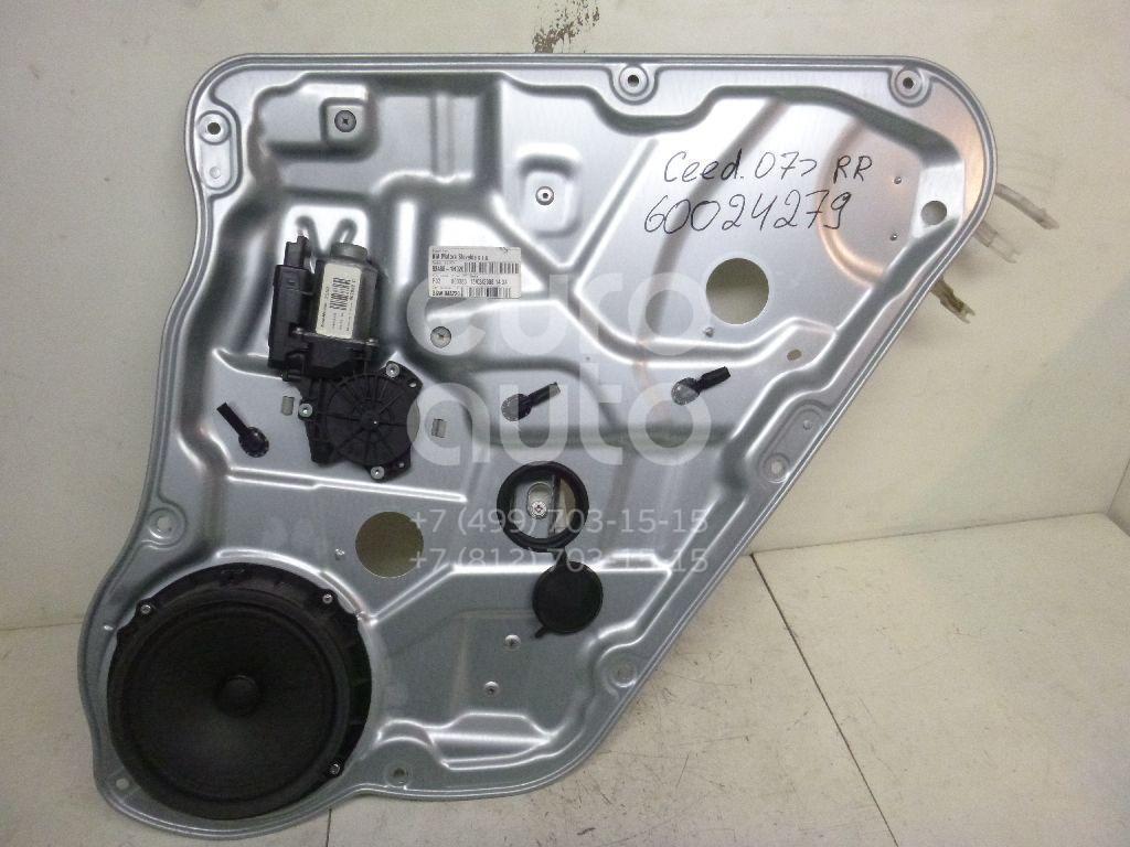 Стеклоподъемник электр. задний правый для Kia Ceed 2007-2012 - Фото №1