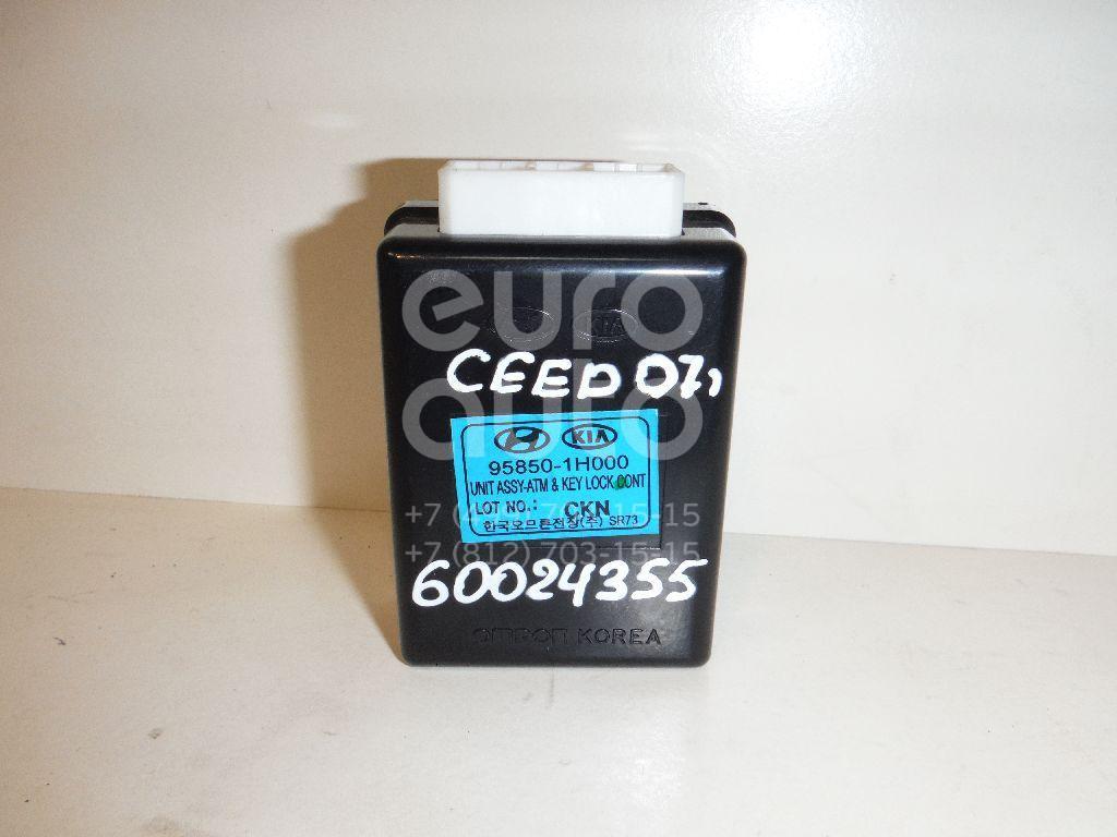 Блок управления центральным замком для Kia Ceed 2007-2012 - Фото №1