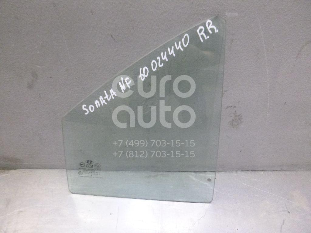 Стекло двери задней правой (форточка) для Hyundai Sonata V (NF) 2005-2010 - Фото №1