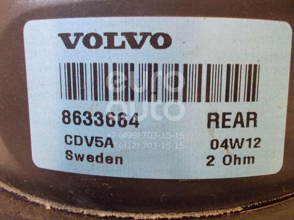 Динамик для Volvo XC90 2002-2015;V70 2007-2013 - Фото №1