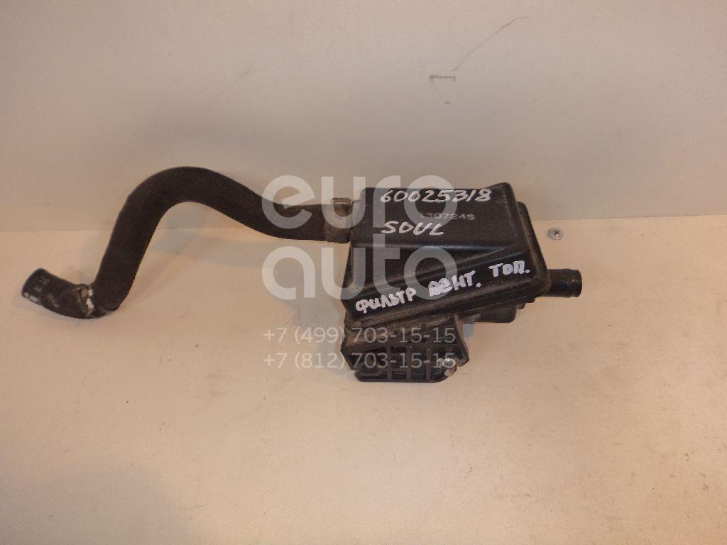 Фильтр вентиляции топливного бака для Kia Soul 2009-2014 - Фото №1
