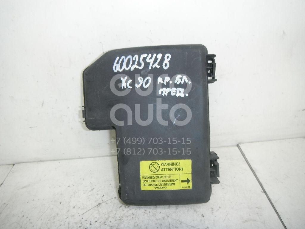 Крышка блока предохранителей для Volvo XC90 2002-2015;XC70 Cross Country 2000-2006;S80 1998-2006;S60 2000-2009 - Фото №1