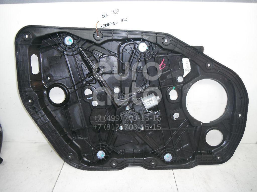 Стеклоподъемник электр. передний левый для Kia Cerato 2013> - Фото №1