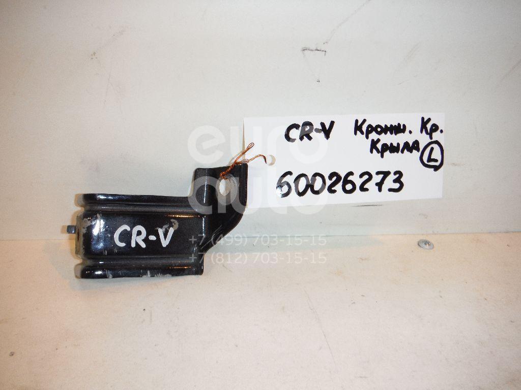 Кронштейн крепления крыла для Honda CR-V 2007-2012 - Фото №1