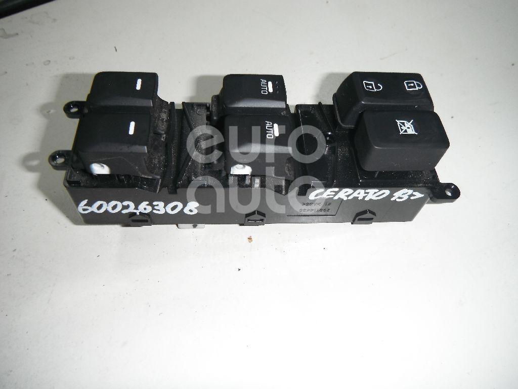 Блок управления стеклоподъемниками для Kia Cerato 2013> - Фото №1