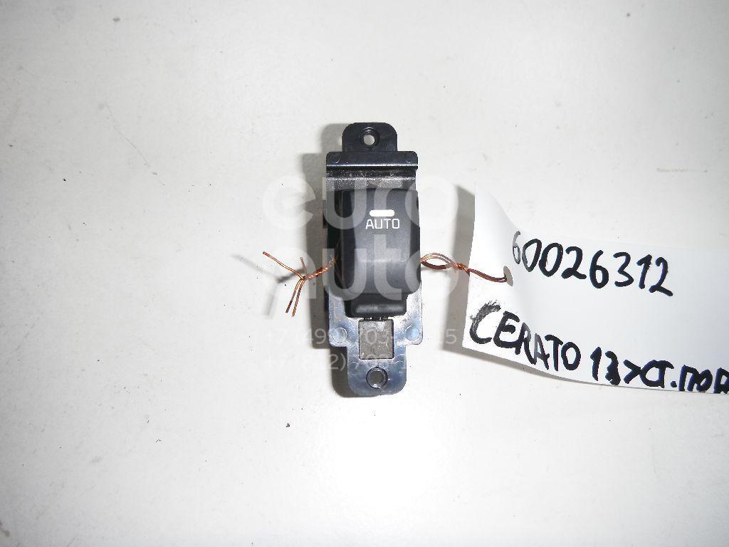 Кнопка стеклоподъемника для Kia Cerato 2013> - Фото №1