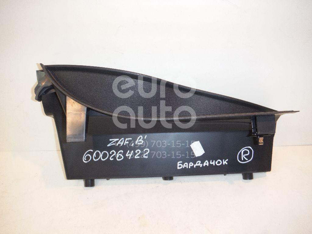 Бардачок для Opel Zafira B 2005-2012 - Фото №1