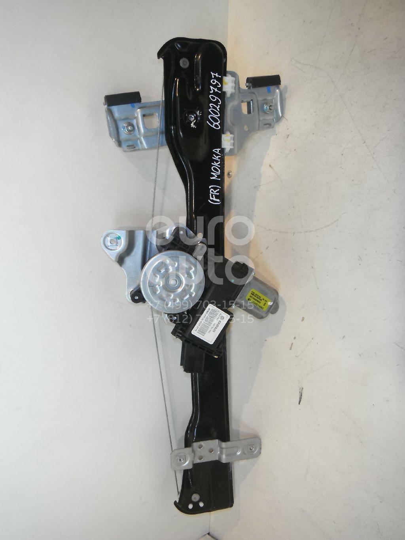 Стеклоподъемник электр. передний правый для Opel Mokka 2012> - Фото №1