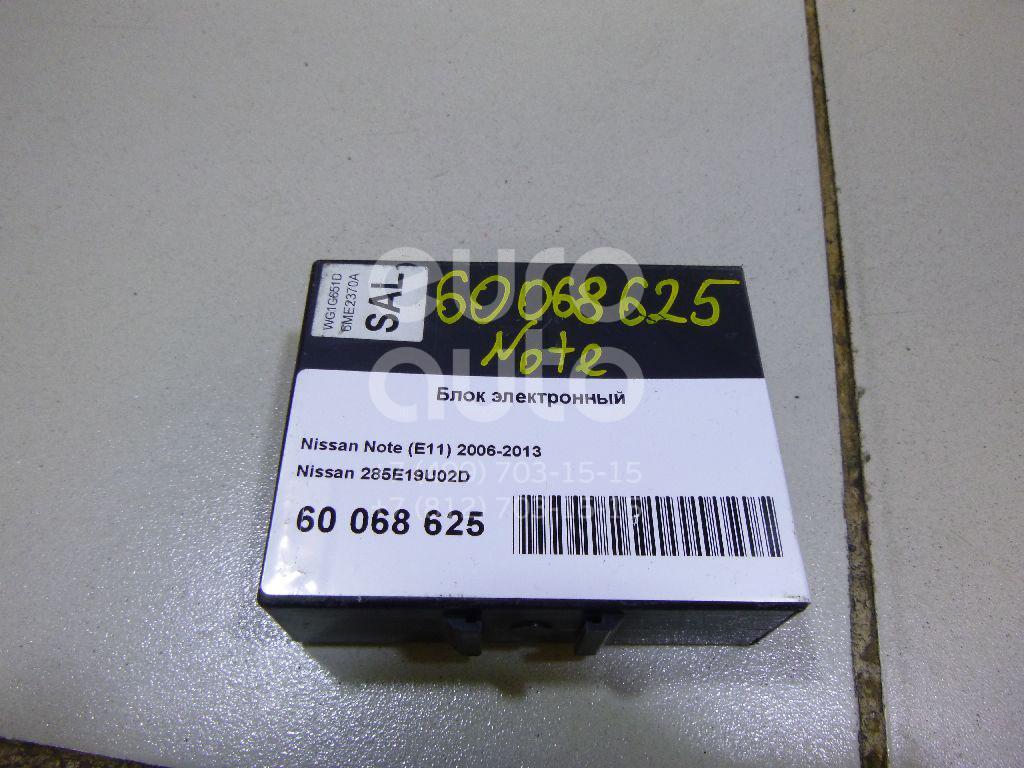 Купить Блок электронный Nissan Note (E11) 2006-2013; (285E19U02D)