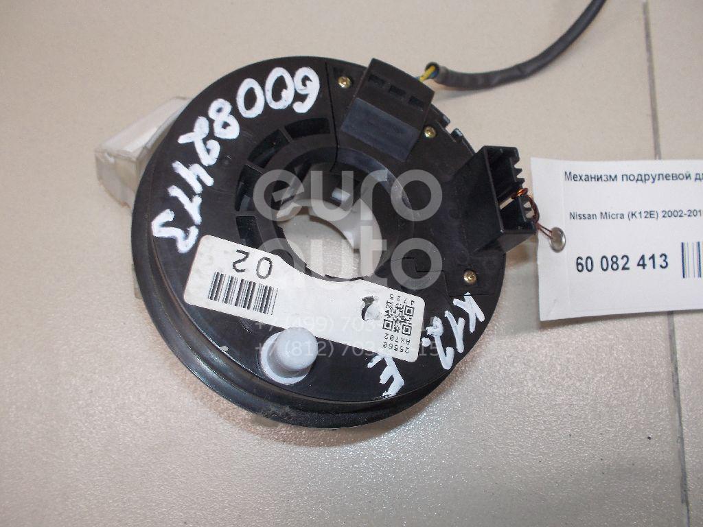 Купить Механизм подрулевой для SRS (ленточный) Nissan Micra (K12E) 2002-2010; (25560AX702)