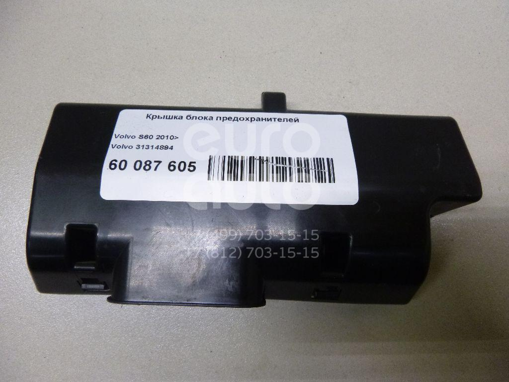 Купить Крышка блока предохранителей Volvo S60 2010-; (31314894)