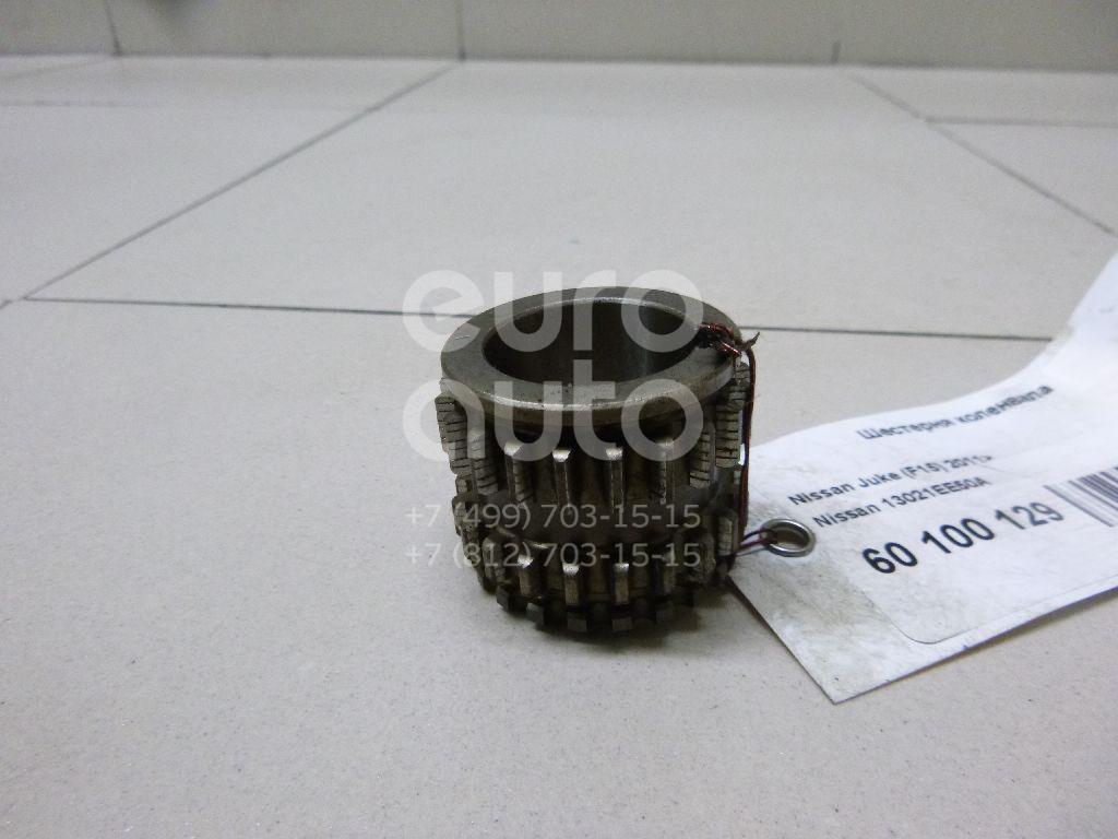 Купить Шестерня коленвала Nissan Juke (F15) 2011-; (13021EE50A)