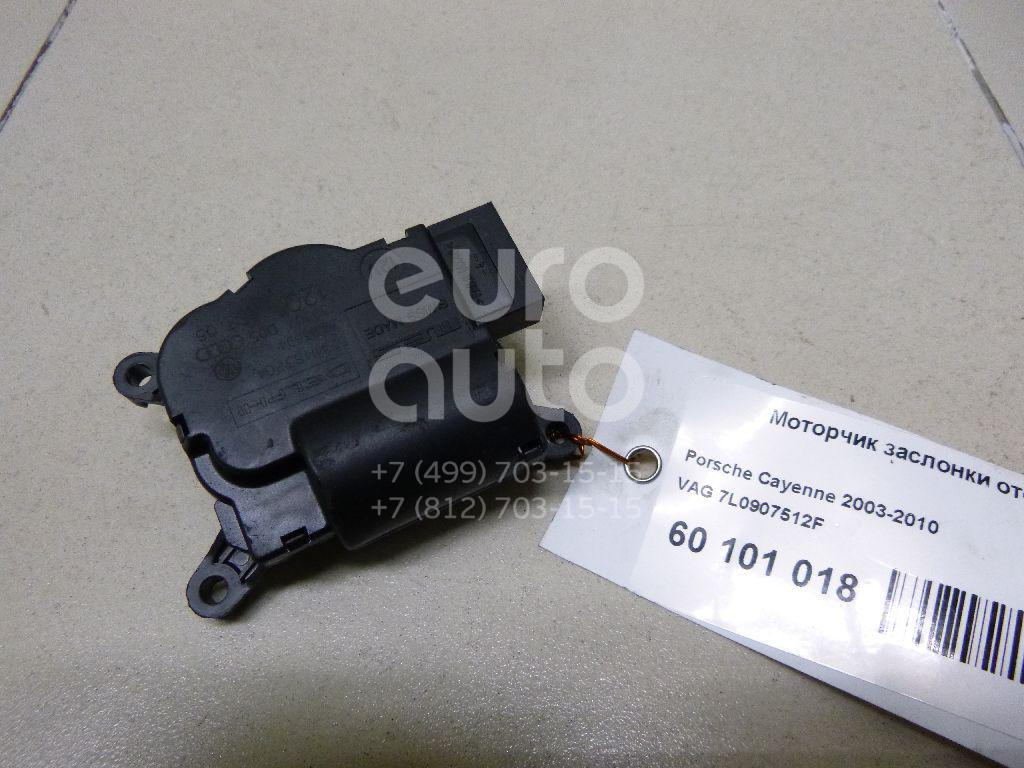 Купить Моторчик заслонки отопителя Porsche Cayenne 2003-2010; (7L0907512F)