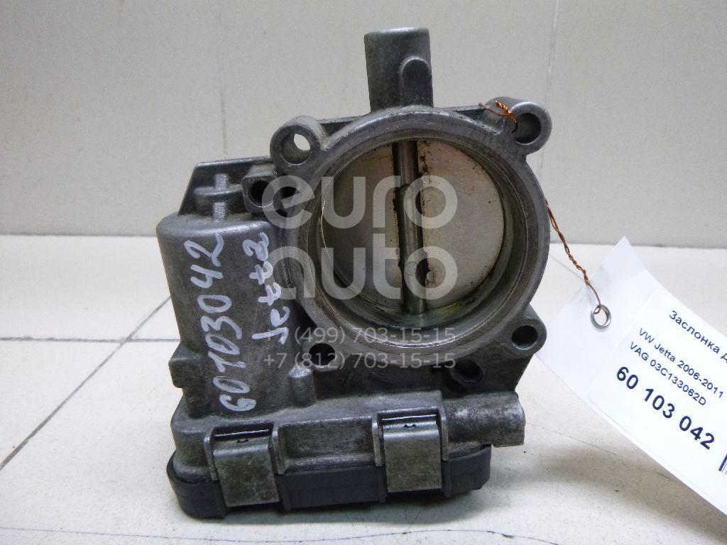 Купить Заслонка дроссельная электрическая VW Jetta 2006-2011; (03C133062D)