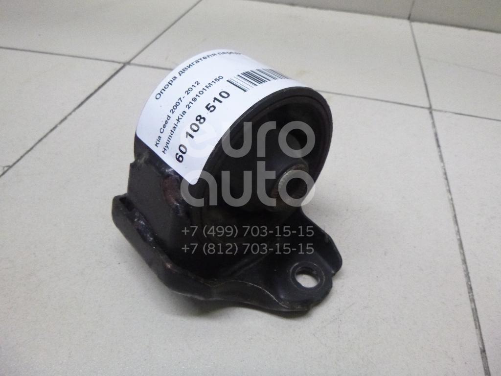 Купить Опора двигателя передняя Kia Ceed 2007-2012; (219101M150)