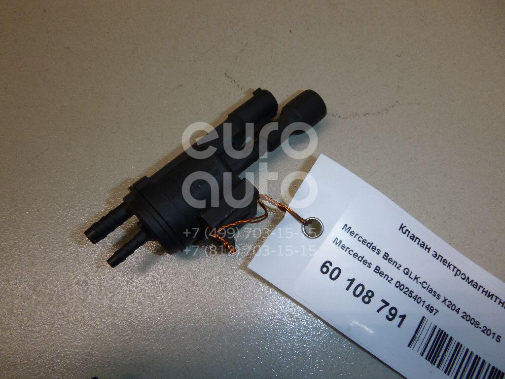 Купить Клапан электромагнитный Mercedes Benz GLK-Class X204 2008-2015; (0025401497)